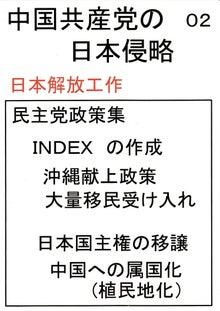$日本人の進路-日本侵略02
