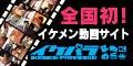 $イケメン情報サイト「イケパラ」スタッフBLOG