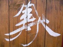 ニセコ寿 ことぶきのブログ