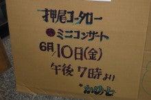 $押尾コータロー オフィシャルブログ「ときど記」Powered by Ameba-かめ七 看板2
