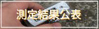 福島の安心を守る会 ブログ