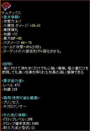 RELI姫のおてんば(?)日記-基本情報