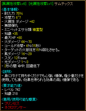 RELI姫のおてんば(?)日記-エンチャ