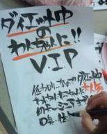 $ひろみちゃんと10pooのおきらくブログ-VIP