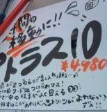 $ひろみちゃんと10pooのおきらくブログ-アトラス10