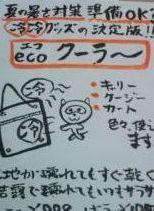 $ひろみちゃんと10pooのおきらくブログ-エコクーラー