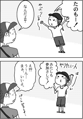 【4コマ】ふんばりダッシュ絵日記-参加表明1