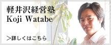 $ワタベアンドカンパニー~軽井沢をもっと楽しむブログ♪~