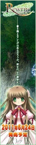 『Rewrite(リライト)』最新情報ブログ-Rewriteバナー