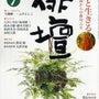 月刊「俳壇」7月号発…