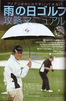 $100切りゴルフ予備校~真剣にスコアアップを望んでいる方に送る,完全100切りゴルフマニュアル-雨の日ゴルフ