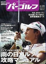 $100切りゴルフ予備校~ゴルフスクールでは教えてくれない、アメブロ100切りゴルフ練習法-週刊パーゴルフ2