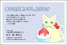 はがきのイラスト 素材 ブログ-暑中見舞い 猫のイラスト