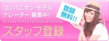 $イベントコンパニオン・モデルマネージャー☆マサキング
