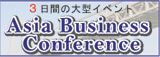 アジアビジネスカンファレンス