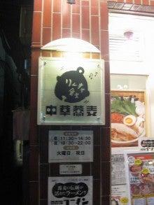 チェの天下御麺