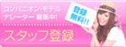 イベントコンパニオン・モデルマネージャー☆マサキング-小さいロゴ 登録