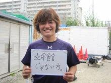 関西大学 男子ラクロス部 ブログ-まっちゃん