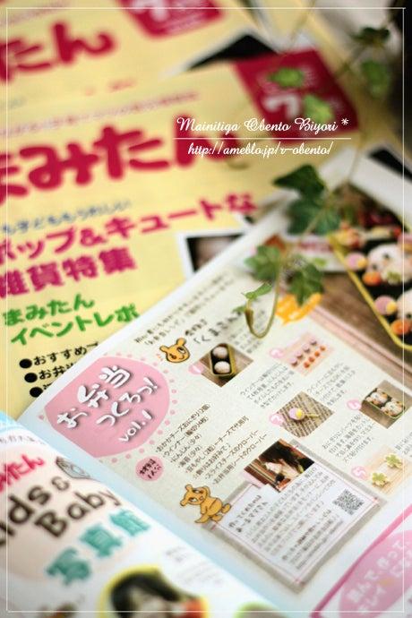毎日がお弁当日和♪-掲載紙