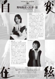邦楽ジャーナル 編集部のときどき日記-「変絃自在」熊本公演チラシ裏