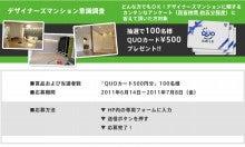 """$大阪で生まれた社長のブログ """"自分スタイル賃貸への挑戦!"""""""
