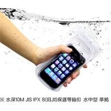 $熊本ではたらく社長の小さな会社(お店)の集客・売上を生み出すブログノウハウ!-携帯電話 iPhone 防水・防塵ケース
