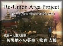 $リユニオン・エリアプロジェクト
