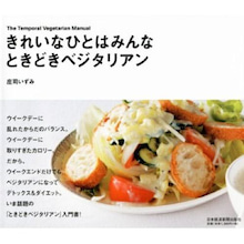 vege dining 野菜のごはん