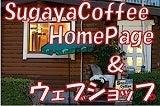 $Sugaya Coffee!! (つくば市のコーヒー店)