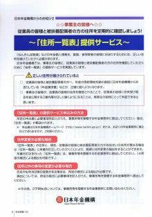 社労士  オカモッちゃんのブログ
