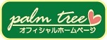 $千葉県 柏市 美容室パームツリーpalm tree  「Aloha Diary」