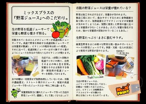 【ミックスプラス】神戸生フルーツミックスジュース・ヘルシークレープのお店-生野菜ジュースの作り方