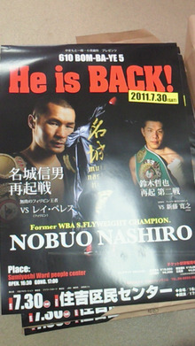 西岡利晃オフィシャルブログ「WBC super bantam weight Champion」Powered by Ameba-201106162012000.jpg