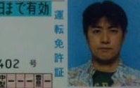 後藤英樹の三日坊主日記-免許証