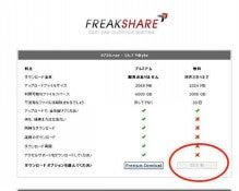 モバイルの限界-FreaksShare01