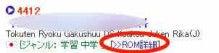 モバイルの限界-ROM詳細