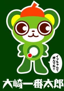 赤井里実ブログ 赤い木の実-大崎一番太郎くん