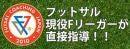 フットサルコーチングジャパン