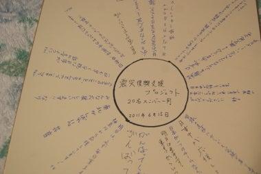 あまいけいき スイーツ博士のブログ-岩手県陸前高田市義援物資調達記5