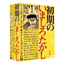 ― Sleeping Workers ―-shokino imashiro