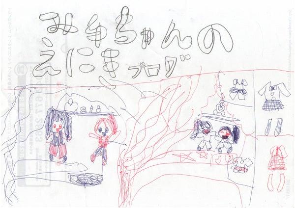 みゆちゃんの絵日記ブログ