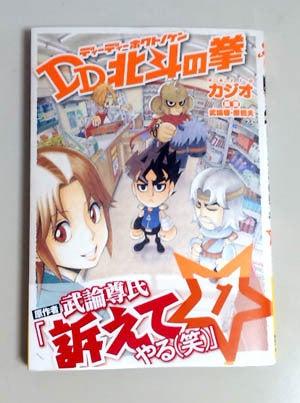 漫画家・イラストレーター KAJIOのブログ-DD北斗の拳1巻