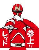 【株式会社NIKスタッフブログ】まるごと戦隊NIKレンジャー~ちょっと愉快なヒーロー日記~-NIKレッド参上