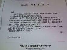 $ひろみちゃんと10pooのおきらくブログ-災害救助犬募金領収