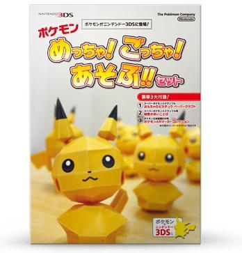 $Pokemon-Room