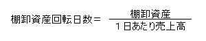 依田会計IT室長によるOBC奉行活用術-在庫回転日数