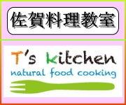 佐賀料理教室ブログへ