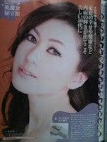 ☆元ミスワールド日本代表が教える☆幸運を呼び込む外見の磨き方 ~99のルール~