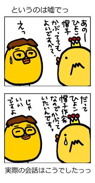 ひよこだがね☆アラフォーの結婚絵日記