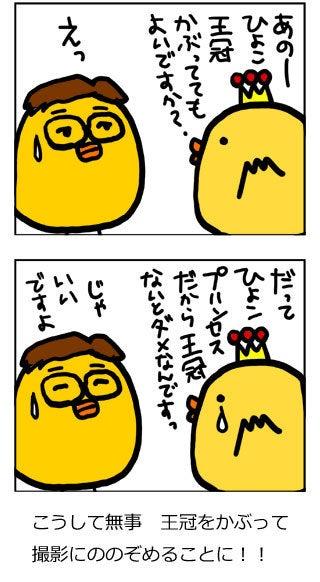 $ひよこだがね☆アラフォーの結婚絵日記